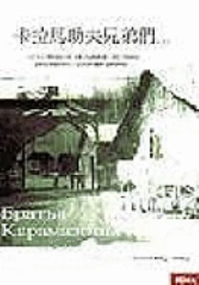 The Brothers Karamazov 9789570826814