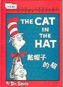 The Cat in the Hat 9789573211235
