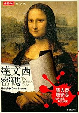 The Da Vinci Code 9789571341644