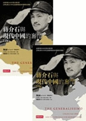 The Generalissimo: Chiang Kai-Shek and the Struggle for Modern China 9789571351728