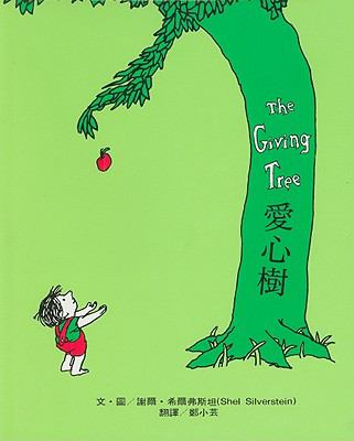 The Giving Tree 9789579361156