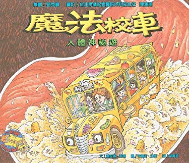 The Magic School Bus Inside the Human Body 9789573246534