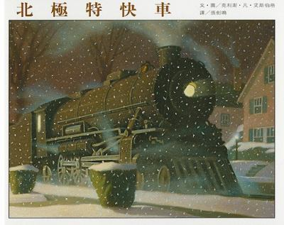 The Polar Express 9789577620668