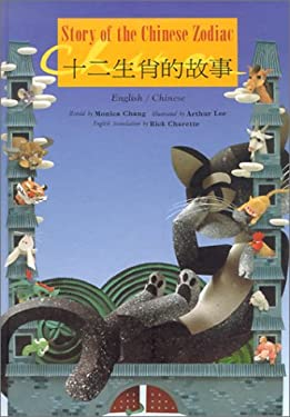 The Story of the Chinese Zodiac 9789573221739