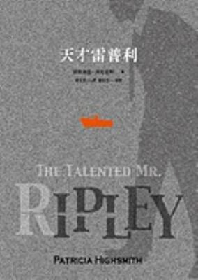 The Talented Mr. Ripley 9789573245780