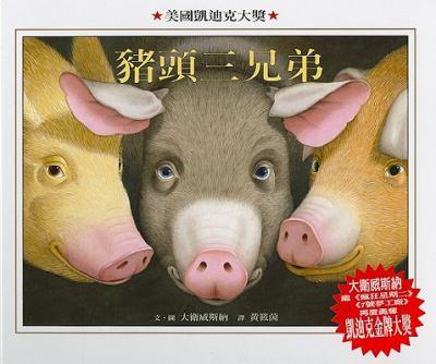 The Three Pigs 9789577455000