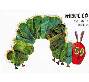 The Very Hungry Caterpillar 9789577620989