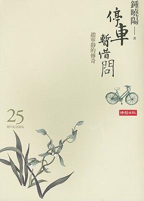 Ting Che Zhan Jie Wen 9789571349176