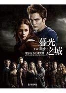 Twilight 9789571041025