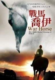 War Horse 9789573267829