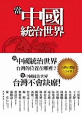 When China Rules the World: The Rise of the Middle Kingdom and the End of the Western World 9789570835816