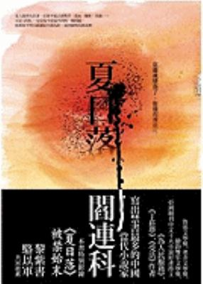 Xia Ri Luo 9789570835311