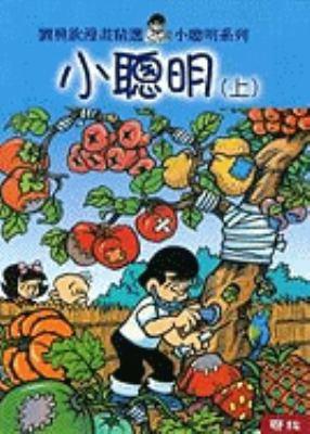 Xiao Cong Ming (2 Vols.) 9789570801620