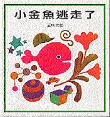 Xiao Jin Yu Tao Zou Le 9789576421297