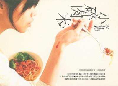 Xiao Sui Rou Mo 9789576742941