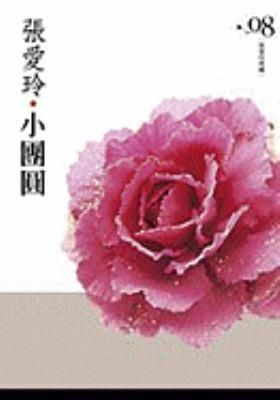 Xiao Tuan Yuan 9789573325208