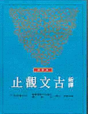Xin Yi Gu Wen Guan Zhi (2 9789571407432