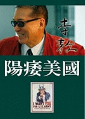 Yang Wei Mei Guo 9789575101329