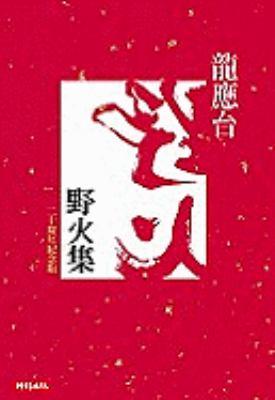 Ye Huo Ji 9789571343259