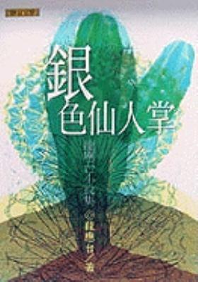 Yin Se Xian Ren Zhang 9789575224530