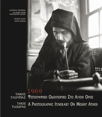 1969-Photographic Itinerary on Mount Athos