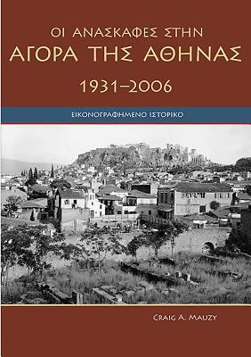 Agora Excavations 1931-2006: 75 Years of Exploring the Athenian Agora 9789607067036