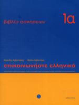 Communicate in Greek Workbook 9789608464117