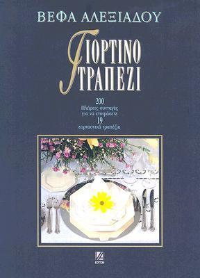 Festive Cuisine: 200 Detailed Recipes For 19 Festive Menus