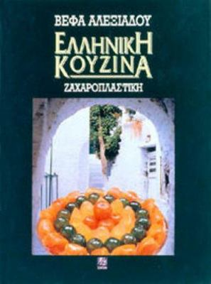 Hellenike Kouzina, Zacharoplastike 9789608501850