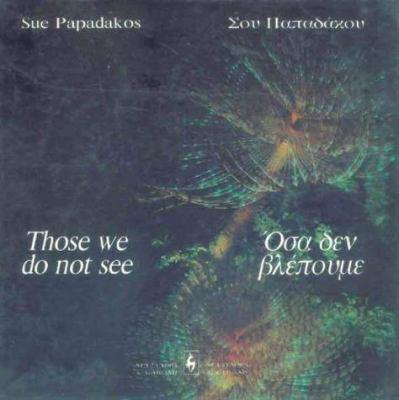 Those We Do Not See (Hosa Den Vlepoume): A Magical Journey in the Impenetrables of the Sea (Hena Magiko Taxidi Sta Adyta Taes Hellaenikaes Kai Tropika