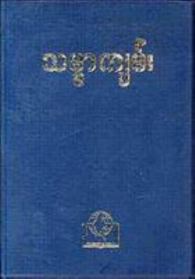 Burmese New Testament-FL