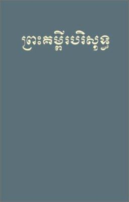 Cambodian Bible-FL-Khmer 9789623271479