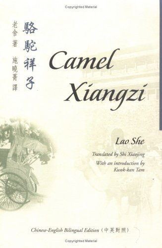 Camel Xiangzi 9789629961978