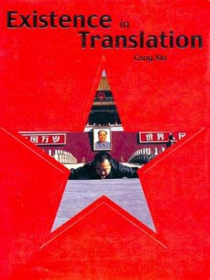 Cang Xin: Existence in Translation 9789628638833