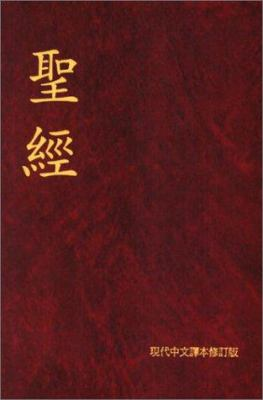 Chinese Bible-FL 9789622934573