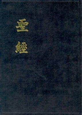 Chinese Bible-FL-Shen 9789622932715