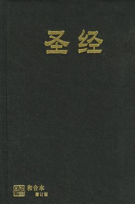 Chinese Bible-FL-Shen 9789622932814