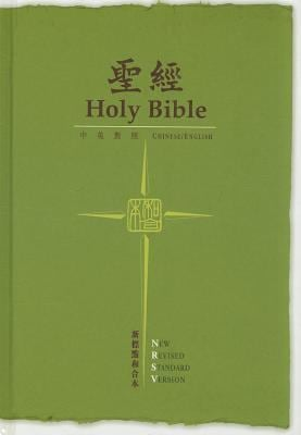 Chinese/English Bible-PR-Union/NRSV 9789622936362