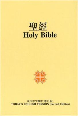 Chinese English Bilingual Bible-PR-FL/TeV 9789622937772
