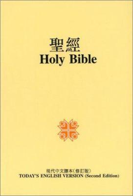 Chinese English Bilingual Bible-PR-FL/TeV