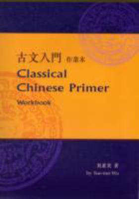 Classical Chinese Primer 9789629963408