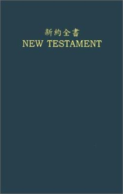 English & Chinese New Testament-PR-FL/RSV 9789622930483