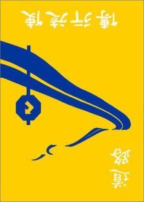 Kuoyu Acts Shen-FL 9789622930476