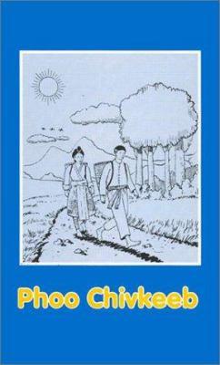 Phoo Chivkeeb-FL = Hmong Book of Genesis-FL 9789623271097