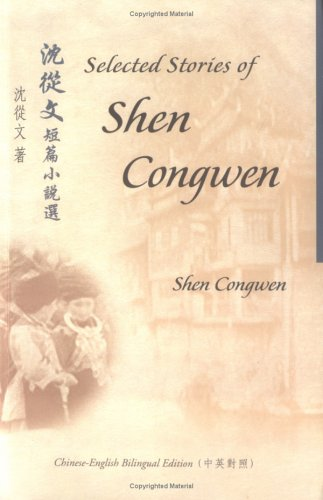 Selected Short Stories of Shen Congwen 9789629961107
