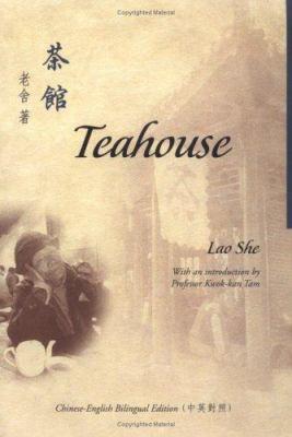 Teahouse 9789629961251