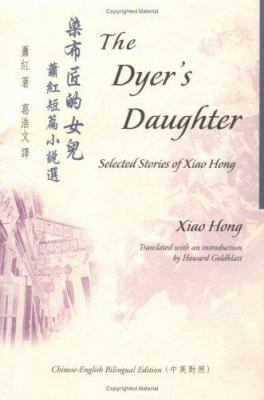 The Dyer's Daughter: Selected Stories of Xiao Hong 9789629960148