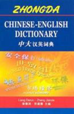 Zhongda Chinese-English Dictionary 9789629961725