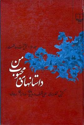 Dastanha-Yi Mahbub-I Man 9789643621476