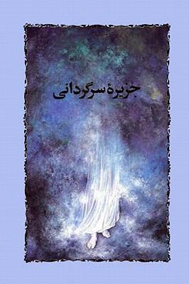 Jazirah-I Sargardani (Island of Wandering) 9789644870170